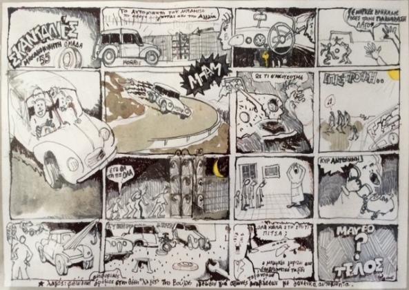 Εδώ αρχίζει το Comic του Θανάση. Με κλικ ανοίγει σε νεο μεγαλυτερο παραθυρο ;)