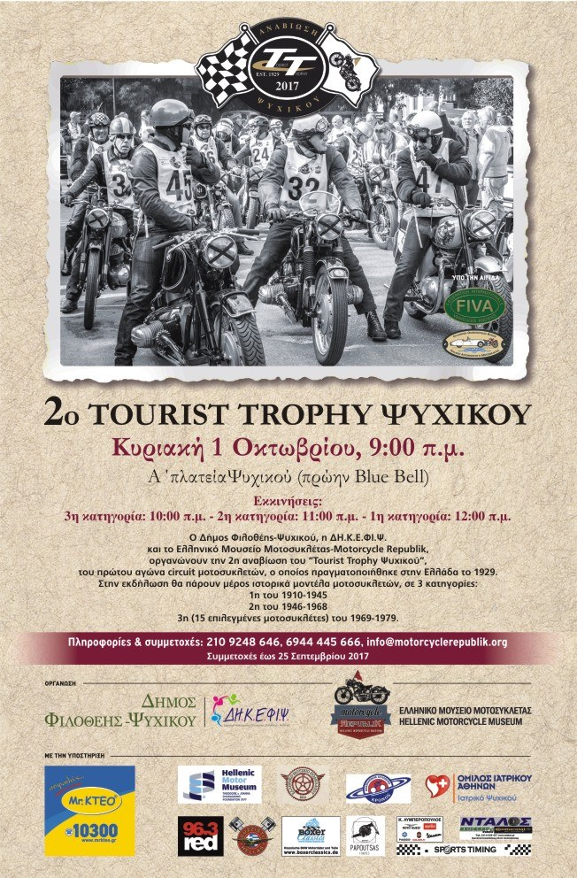 2nd_tourist_trophy-1-10-17