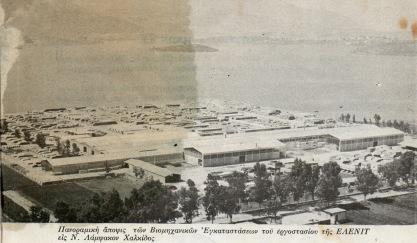 ELENIT-1970